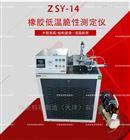 橡膠低溫脆性測定儀-單樣法執行標準