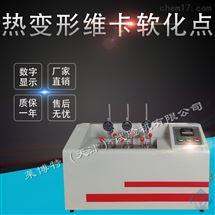 LBTH-9型熱變形維卡軟化點溫度儀生產廠家天津向日葵APP官方网站下载