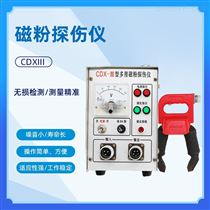 CDX-3多功能磁粉探伤仪