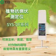 SYS-DDZ-2植物抗倒伏检测仪