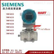 西门子压力差压变送器7MF4033~4633