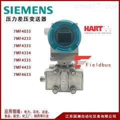 7MF4433/4033西门子压力差压变送器7MF4033~4633