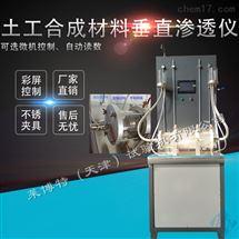 LBT-9型土工材料垂直滲透儀材料檢測儀器