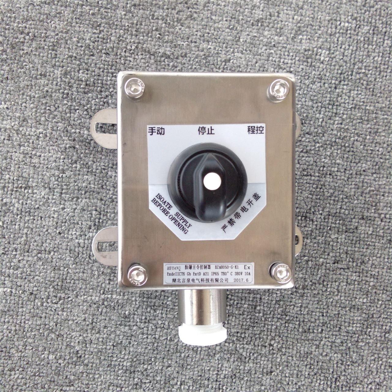 BZM8050-10A不銹鋼防爆照明開關EX