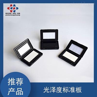标准光泽度板-光学计量器具