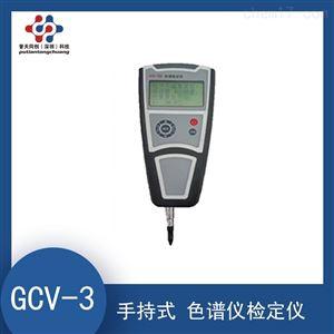 GCV-3色谱仪检定测量仪-化学计量器具