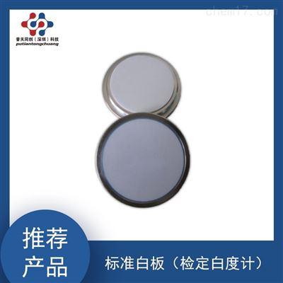 标准白板(检定白度计)-光学计量器具