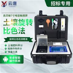 YT-TRX04高智能土壤养分检测仪