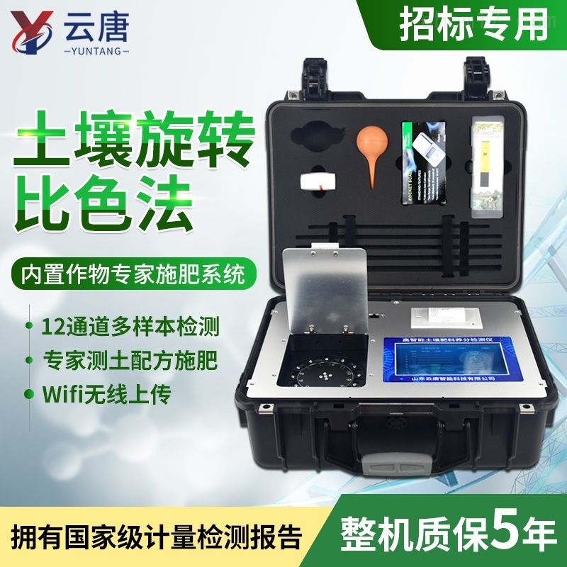 化肥含量检测仪-化肥含量检测仪-化肥含量检测仪