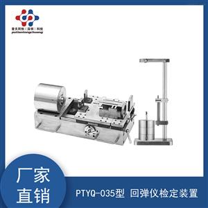 PTYQ-035型回弹仪检定装置-力学计量器具