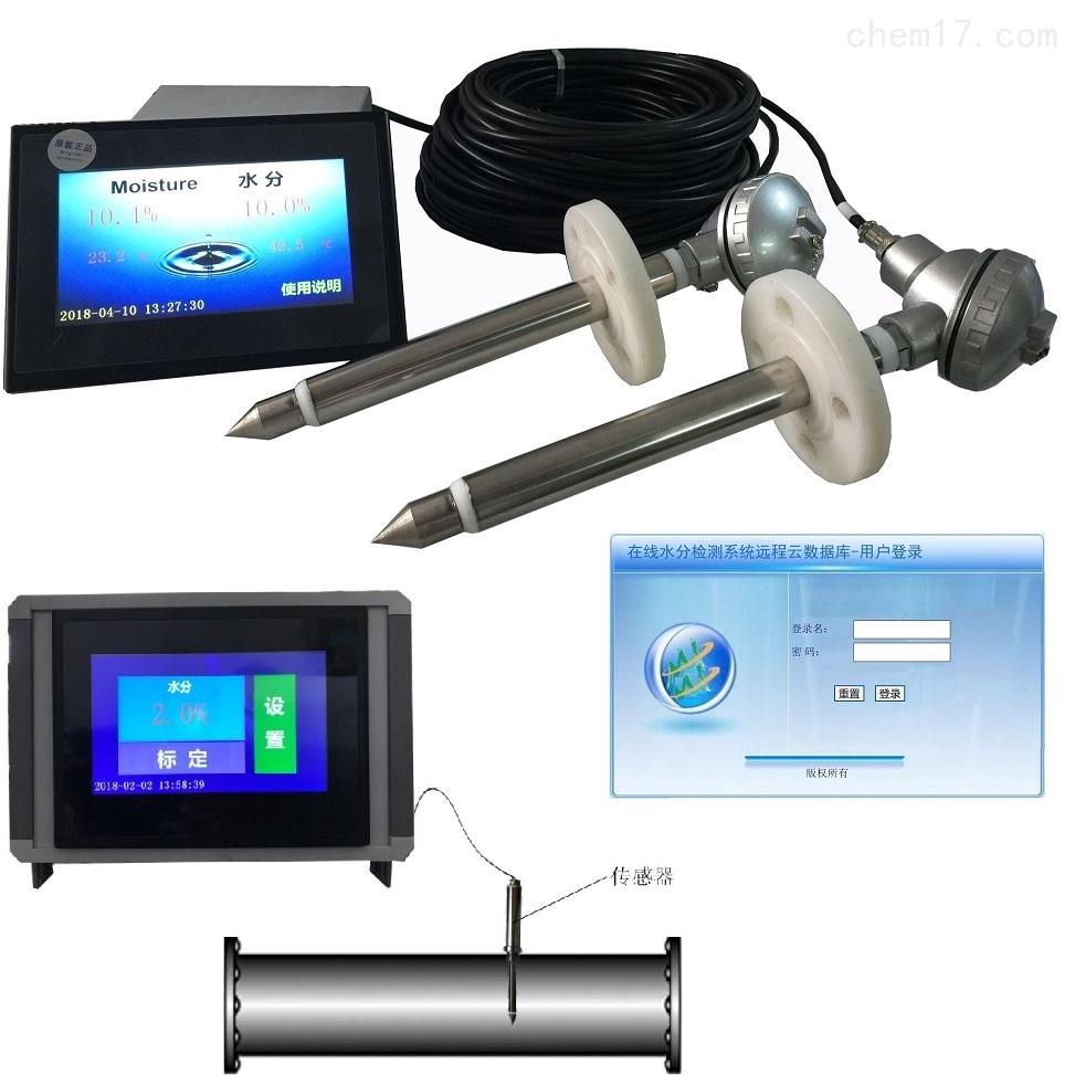 SH-8A在线微波水分仪在线水分测定仪水份仪