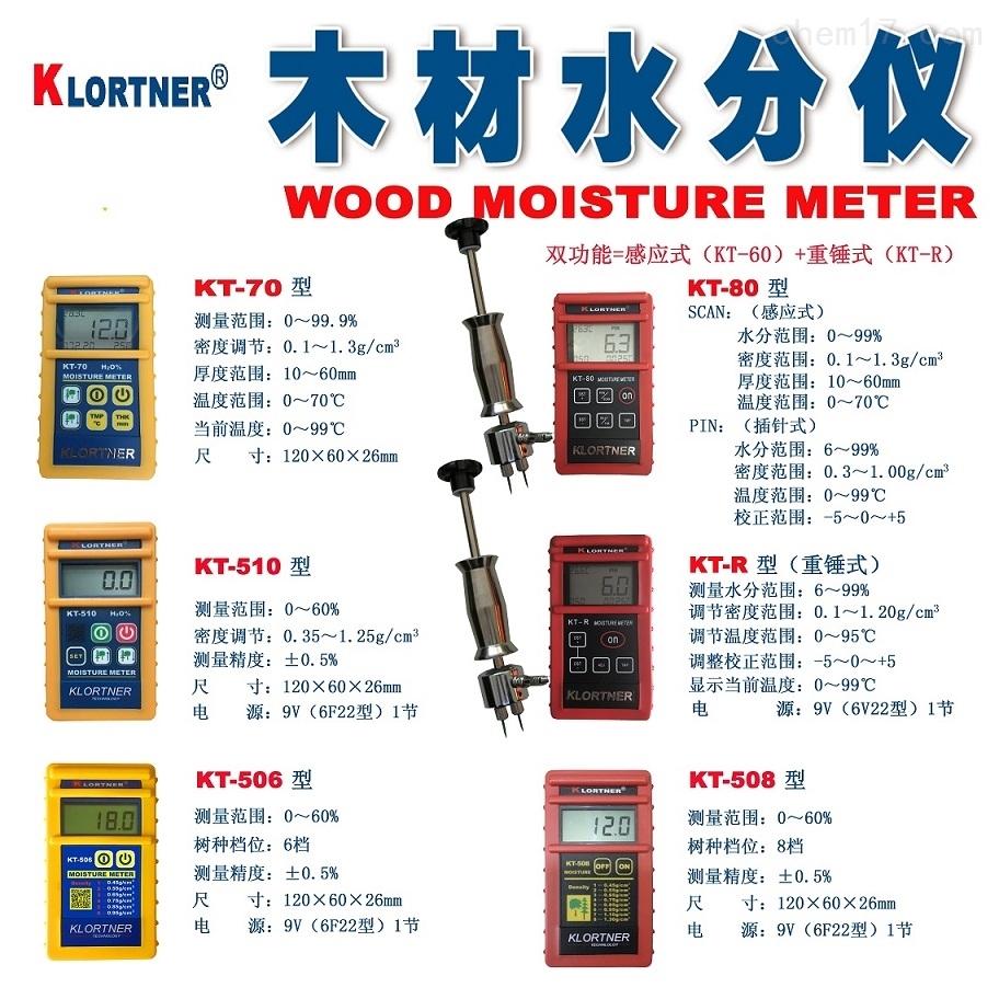 木材水分仪 便携式木材含水率测定仪