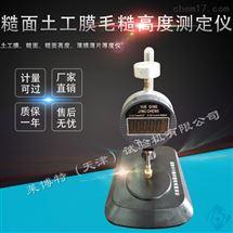 LBT-33型糙麵土工膜毛糙高度儀依據GB/T17643製造