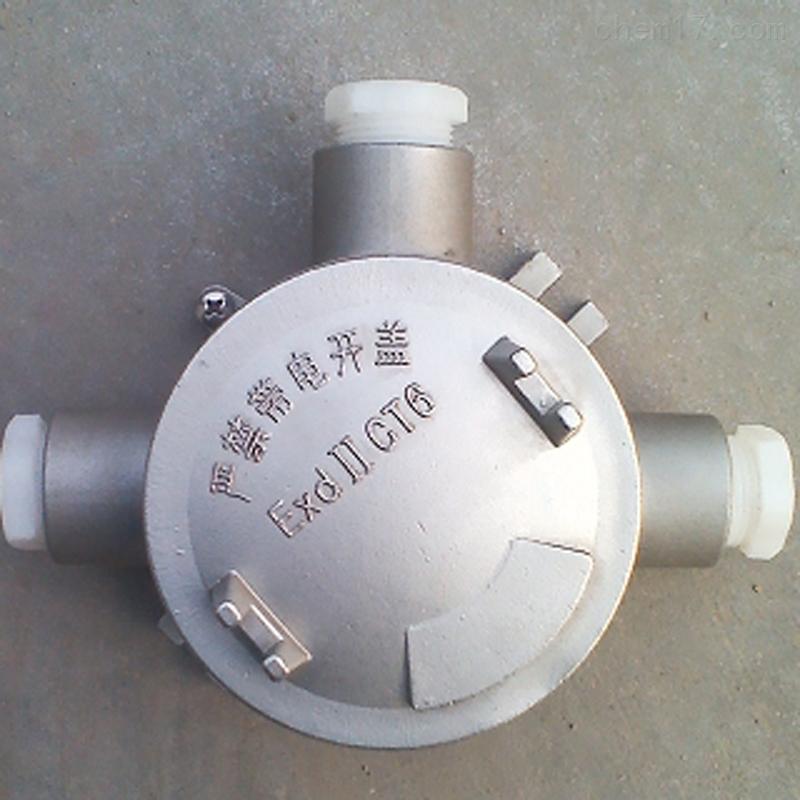 304不銹鋼防爆接線盒G1-1/4三通IIC級