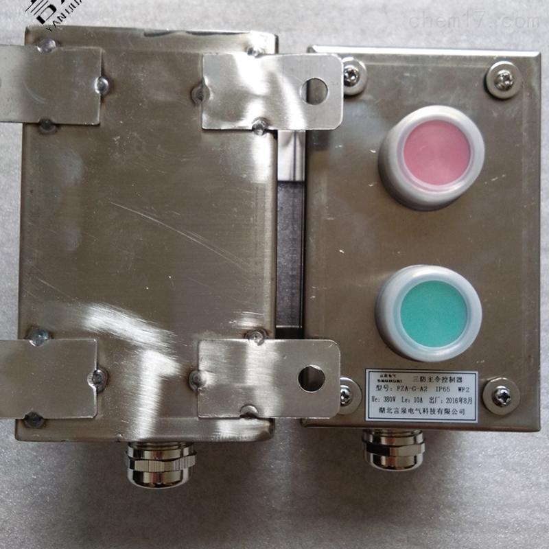 双孔FZA-G-A2不锈钢控制按钮盒WF2/IP65