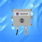 光照度傳感器溫濕度變送器工業RS485