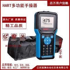 厂家直销HART375C/475HART 475手操器