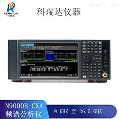 Agilent安捷伦N9000B频谱分析仪全国回收