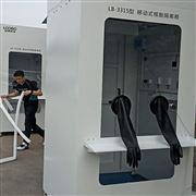 LB-3315型移动式核酸采样隔离箱流程