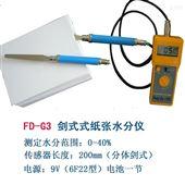 fd-g3造纸厂的纸张水分仪|分体剑式纸垛水分仪