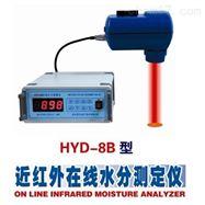 hyd-8b红外在线水分仪木屑红外线水分测量仪木刨花近红外水分测定仪