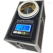 DH-A大豆蛋白測量儀/蛋白檢測儀