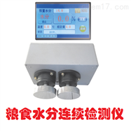 HYD-6B糧食烘干機水分測量儀 糧食在線水分檢測儀 水稻水分儀 玉米水分儀