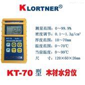 KT-70KLORTNER木材濕度儀/木材水份檢測儀/水分測試儀