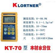 KT-70KLORTNER木材湿度仪/木材水份检测仪/水分测试仪