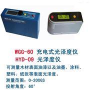 木材光亮度測量儀||大理石光澤度測試儀