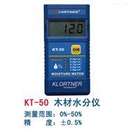 kt-50木材测水仪|木材水分测定仪|木材测湿仪|唯物