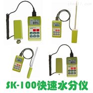 SK-100梗水分測定儀|絲水分測定儀|草水分測定儀