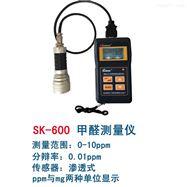 SK-600甲醛檢測儀布料甲醛檢測儀測定儀紅外水分測定儀