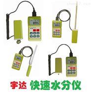 塑料顆粒用水份測定儀(便攜式水分測定儀)