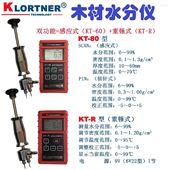 KT-R撞锤式木材水分仪(配撞锤)