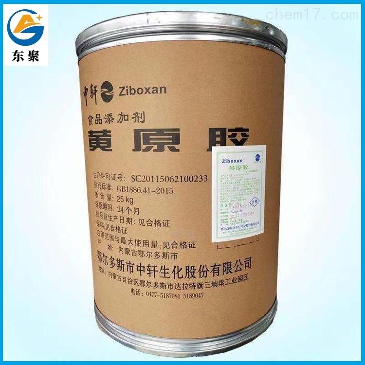 食品级黄原胶 汉生胶 增稠剂悬浮剂