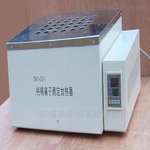 TXKY-CQ-1钙镁离子加热器