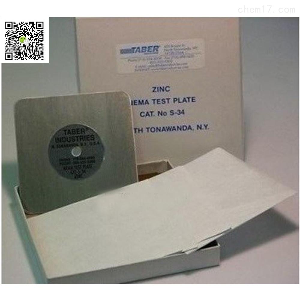 TABER标准锌板