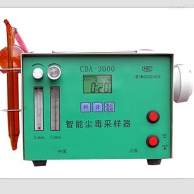 CDA-3000智能尘毒采样器