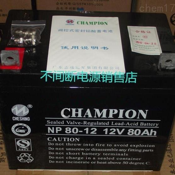 冠军蓄电池NP80-12代理商