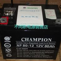 12V80AH冠军蓄电池NP80-12代理商