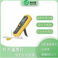 SYS-610B叶片温度检测计