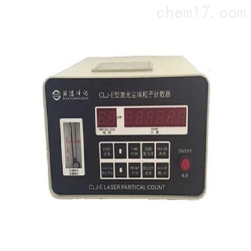 CLJ-E尘埃粒子计数器