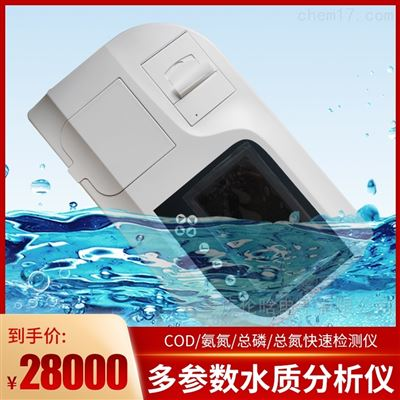 NH-DCS02-PN多参数水质分析仪