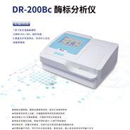 德朗酶标仪DR-200Bc