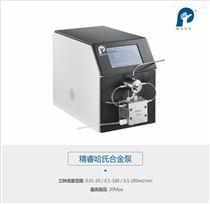 JJRZ-02020C、JJRZ-10020C精睿哈氏合金泵
