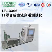 LB-3306合成血液穿透测试仪