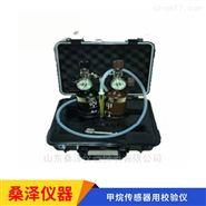桑泽仪器甲烷传感器用校验仪