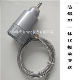ZH-YB40一体化振动变送器