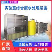大学学校研究院实验室废水处理设备装置